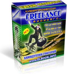 Удаленная работа - руководство Freelance (фриланс) для журналистов и авторов